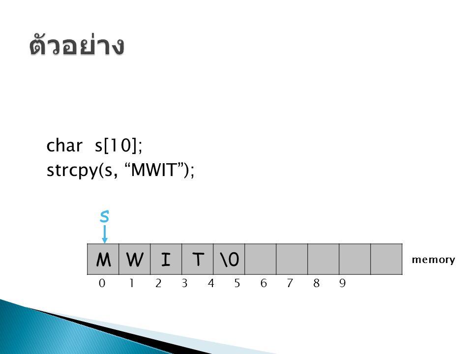 ตัวอย่าง s M W I T \0 char s[10]; strcpy(s, MWIT );